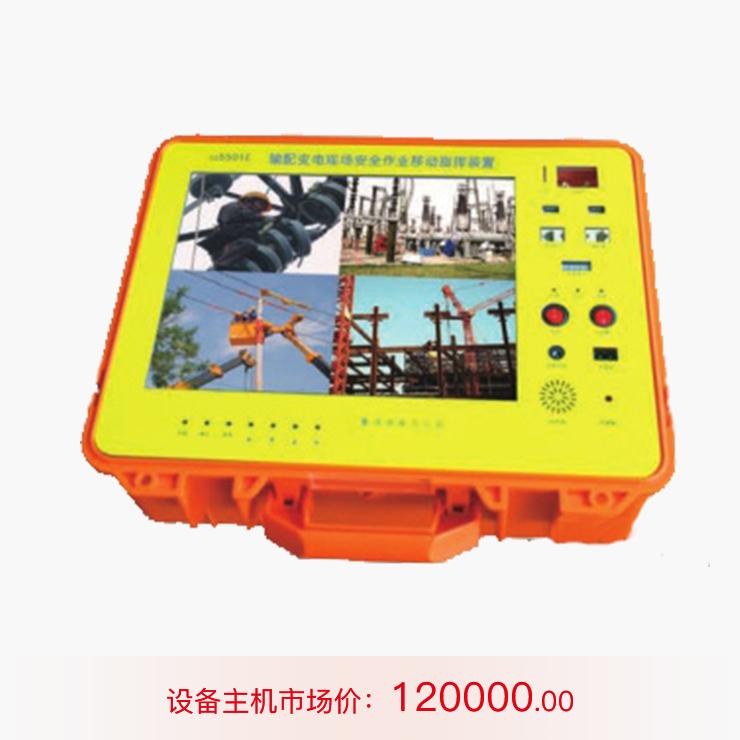 現場安全作業移動裝置CS5501E